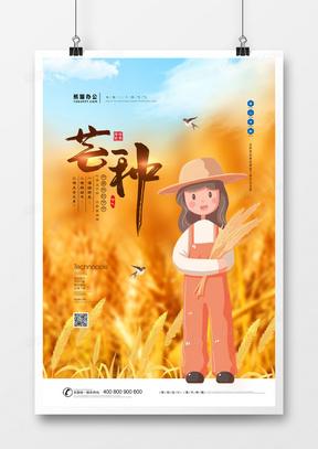 二十四节气芒种卡通手绘宣传海报