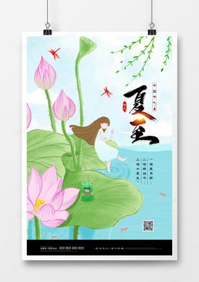 二十四节气夏至简约小清新宣传海报