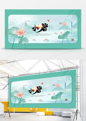 中国风二十四节气之小暑节气宣传展板