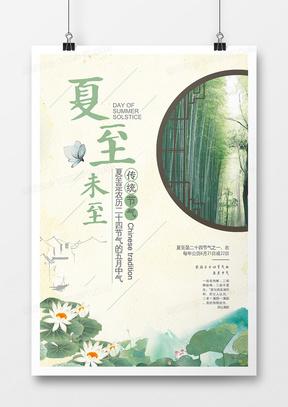 简约中国风夏至复古海报
