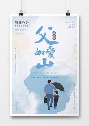 简约蓝色感恩父亲节宣传海报