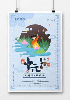 传统中国风中元节海报