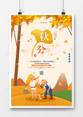 传统节气秋分设计海报