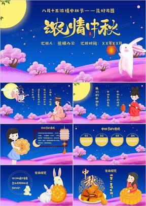 创意卡通幼儿园浓情中秋节PPT模板