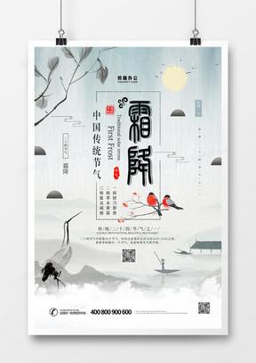 传统二十四节气24节气霜降中国风海报