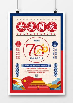 欢度国庆国庆节促销复古国潮海报