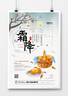 传统二十四节气霜降中国风海报