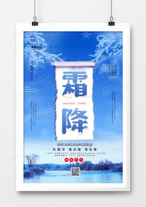 中国传统二十四节气之霜降简约海报