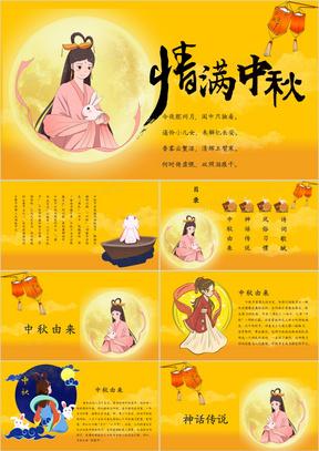 黄色中国风情满中秋中秋佳节主题班会PPT模板