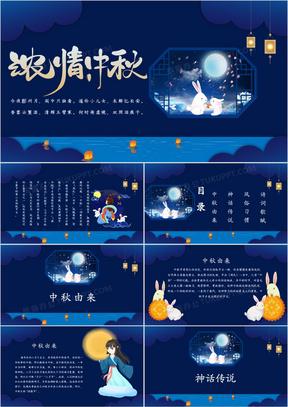 蓝色中国风浓情中秋中秋佳节主题班会PPT模板