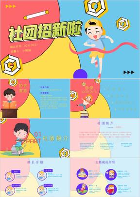 创意卡通红黄蓝社团招新社团招人PPT模版
