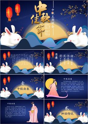 创意卡通中秋佳节中秋主题班会PPT模版