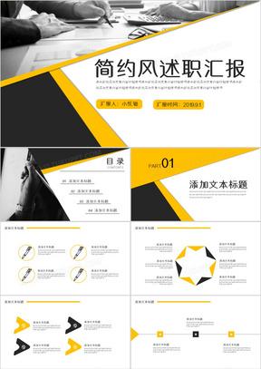 创意简约商务述职报告述职汇报黑灰黄通用PPT模版