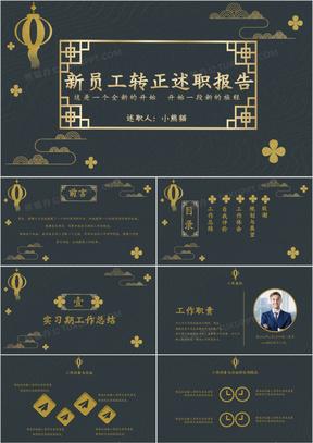 创意简约中国风复古风黑金新员工转正述职报告工作汇报述职汇报总结通用PPT模版