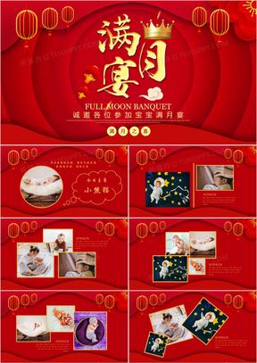 中国红创意简约中国风复古风满月宴百日宴周岁宴相册图集婴儿小孩家长通用PPT模版