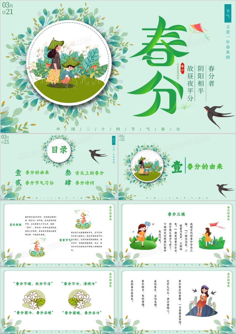 卡通小清新绿色二十四节气春分教育通用PPT模板
