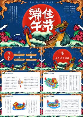 创意简约国潮卡通中国风中国传统节日端午节通用PPT模板