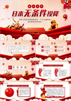 创意简约党政中国红日本无条件投降日通用PPT模板