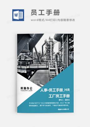 工厂员工手册蓝色图片简约国产成人夜色高潮福利影视