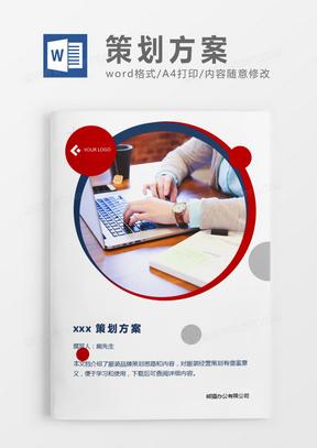 红色简约广告营销活动策划方案计划策划国产成人夜色高潮福利影视
