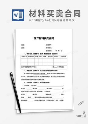 生产材料买卖合同word合同协议模板