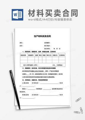 实用简洁生产材料买卖合同word合同协议模板