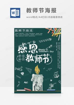 教师节小清新教师节海报国产成人夜色高潮福利影视