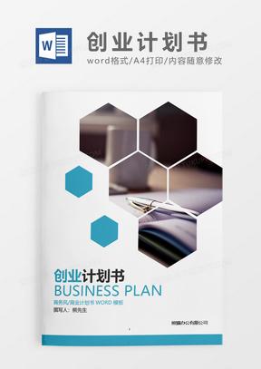 蓝色商务旅游公司创业计划书国产成人夜色高潮福利影视