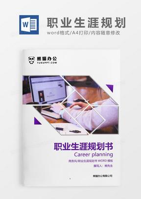 紫色简约职业生涯规划书国产成人夜色高潮福利影视