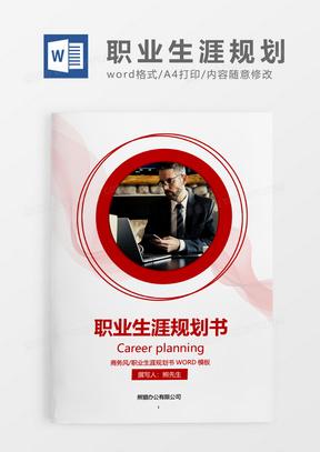 红色简约职业生涯规划书国产成人夜色高潮福利影视