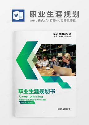 绿色现代简约职业生涯规划书国产成人夜色高潮福利影视