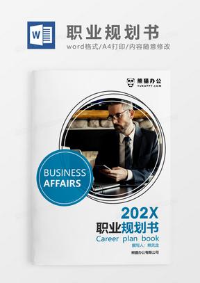 蓝色简约商务职业生涯规划书国产成人夜色高潮福利影视