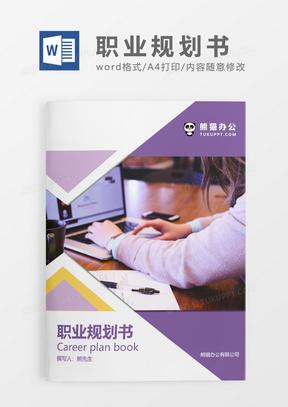 紫色商务职业生涯规划书国产成人夜色高潮福利影视