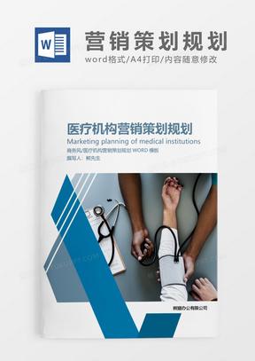 蓝色简约医疗机构营销策划规划国产成人夜色高潮福利影视