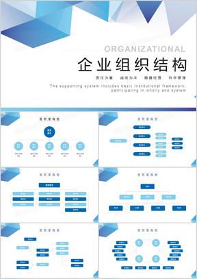 蓝色商务企业组织结构图表PPT模板