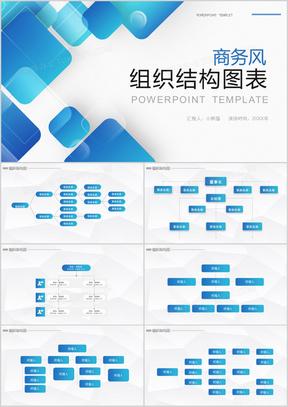商务风企业组织结构图表PPT模板