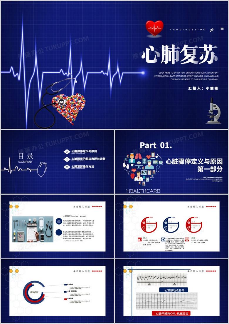 简约心肺复苏医疗护理PPT模板