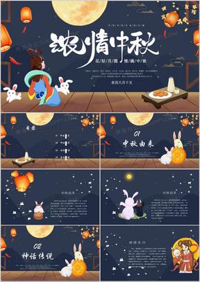 中国风月满中秋合家欢乐主题班会PPT模板