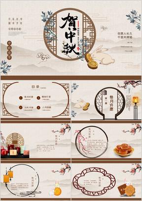 古典复古色中国风中秋节介绍主题班会PPT模板