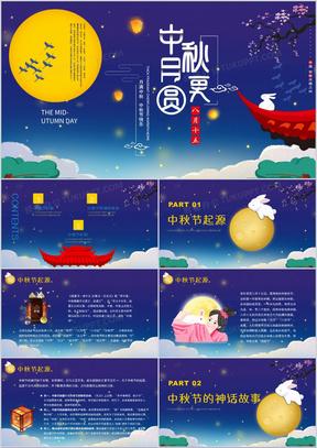 蓝色中国风中秋月更圆中秋介绍主题班会PPT模板