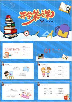 蓝色卡通开学季开学第一课PPT模板