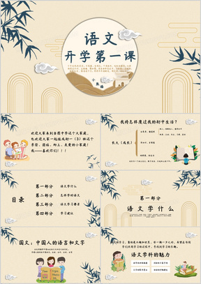 中国风语文开学第一课PPT模板