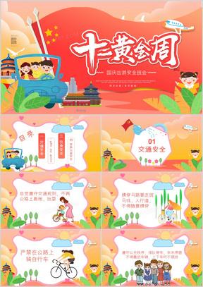 卡通国庆旅游安全教育班会PPT模板