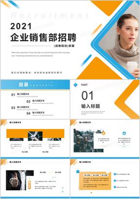 蓝黄商务风企业销售部招聘精英通用PPT模板