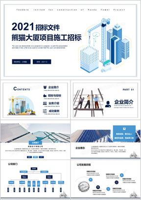 简约建筑行业招投标文件通用PPT模板