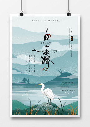24节气白露中国风海报