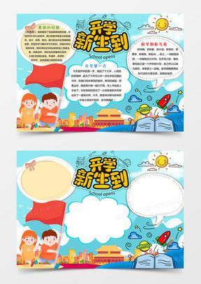 卡通开学小报开学第一课小报