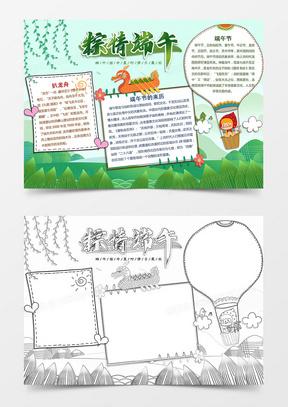 端午节传统节日手抄报黑白线描小报