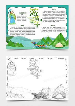 端午节小报粽子龙舟文化传统节日习俗手抄小报