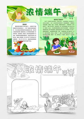 端午节小报中华传统民俗习俗电子小报